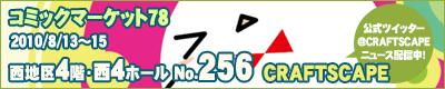 CRAFTSCAPE・C78出展情報特設ページ