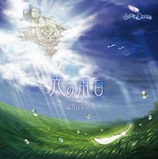 Haruka Shimotsuki Original Fantasy Vocal Maxi 「光の雨音 ~SACRED DOORS element maxi side Undine~」