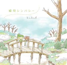 kukui(霜月はるか&myu)ニューシングル「瞬間シンパシー」