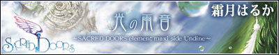 「光の雨音 〜SACRED DOORS element maxi side Undine〜」/ 霜月はるか